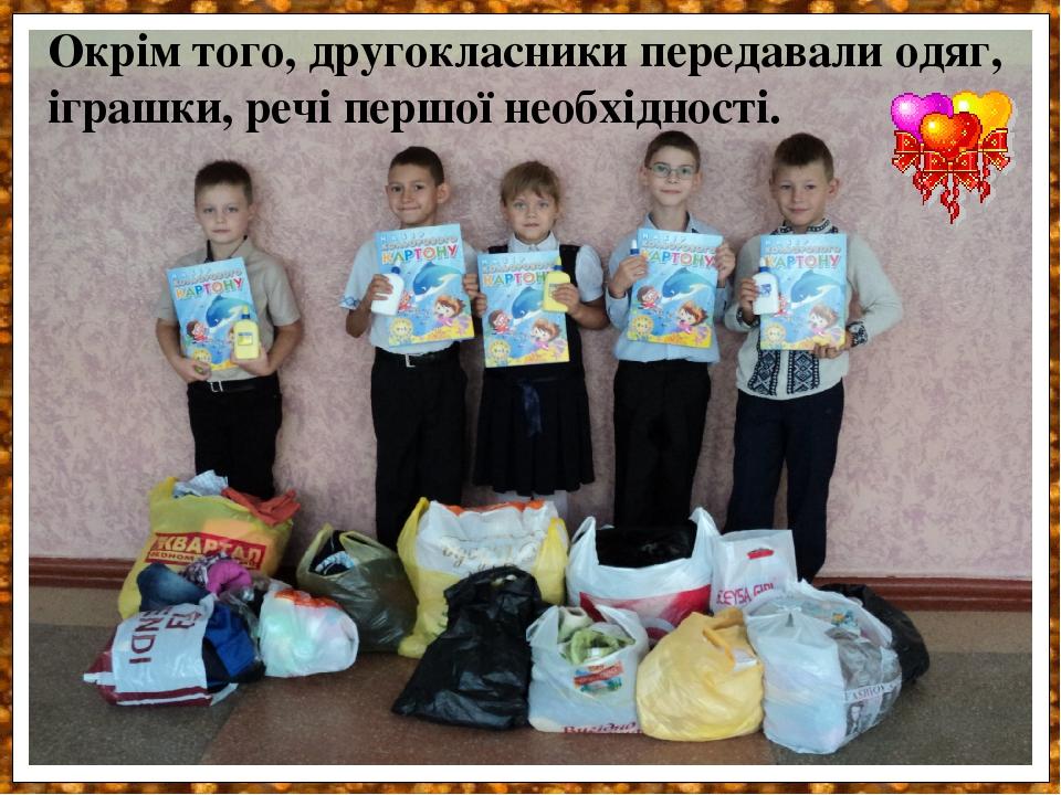 Окрім того, другокласники передавали одяг, іграшки, речі першої необхідності.