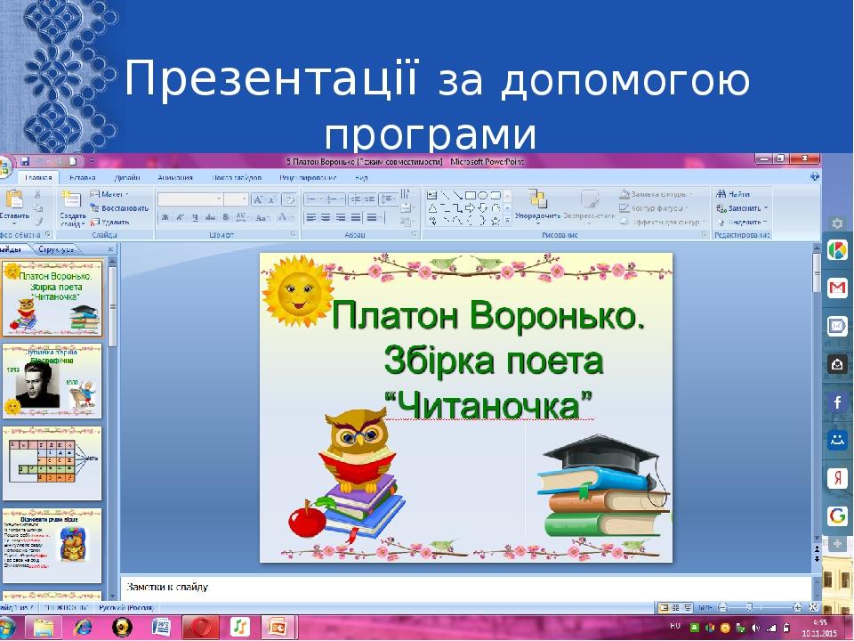 Презентації за допомогою програми Power Point