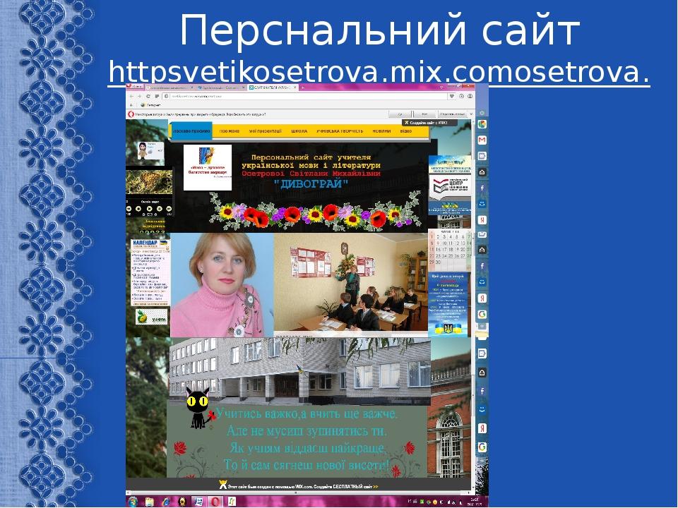 Перснальний сайт httpsvetikosetrova.mix.comosetrova.docx