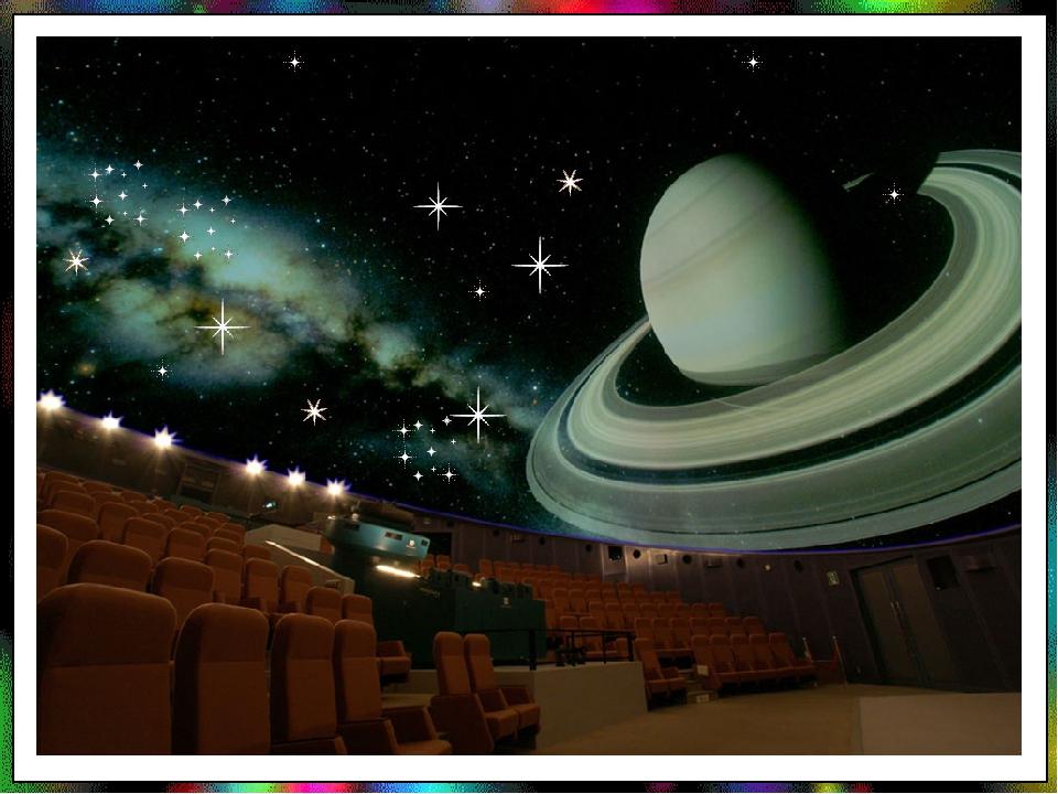 Екскурсія в планетарій