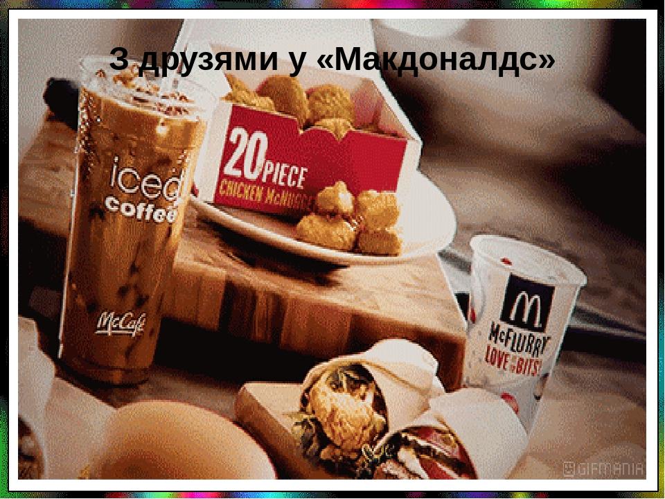 З друзями у «Макдоналдс»