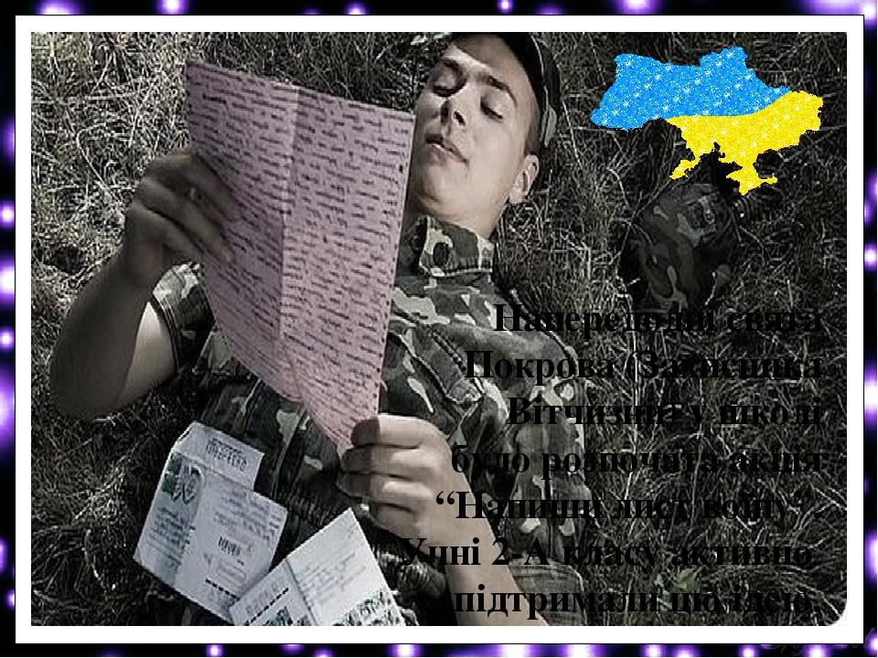 """Напередодні свята Покрова (Захисника Вітчизни) у школі було розпочата акція """"Напиши лист воїну"""". Учні 2-А класу активно підтримали цю ідею."""