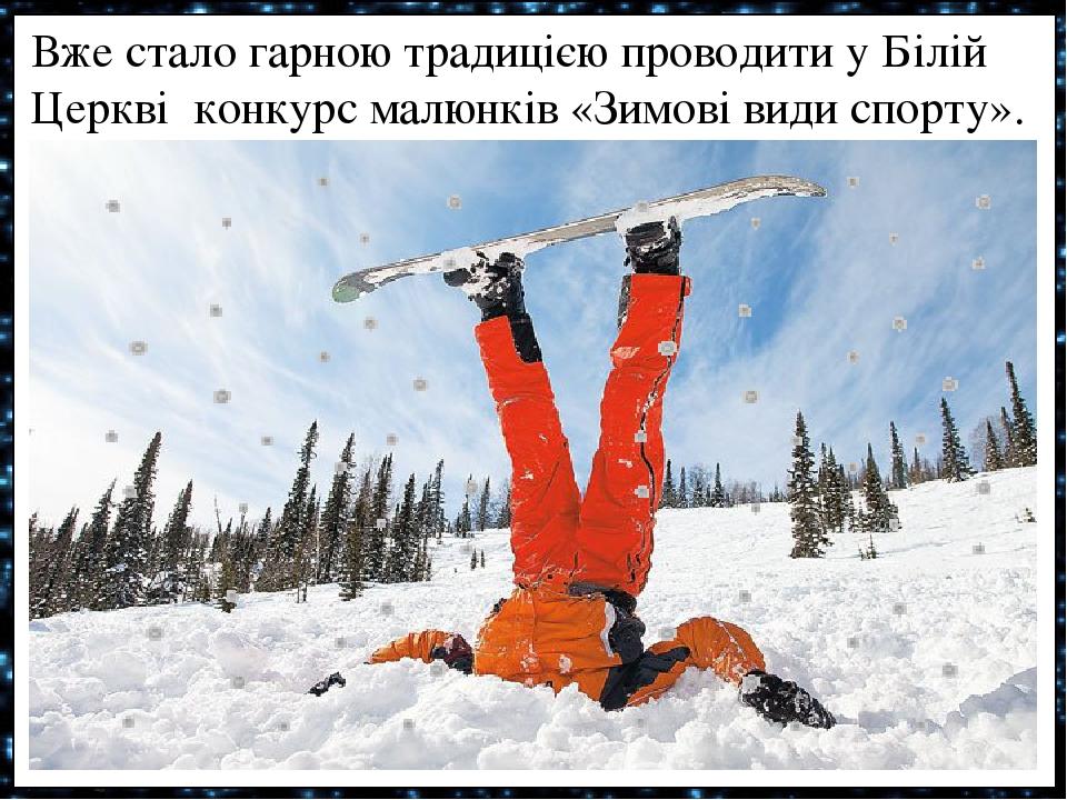 Вже стало гарною традицією проводити у Білій Церкві конкурс малюнків «Зимові види спорту».