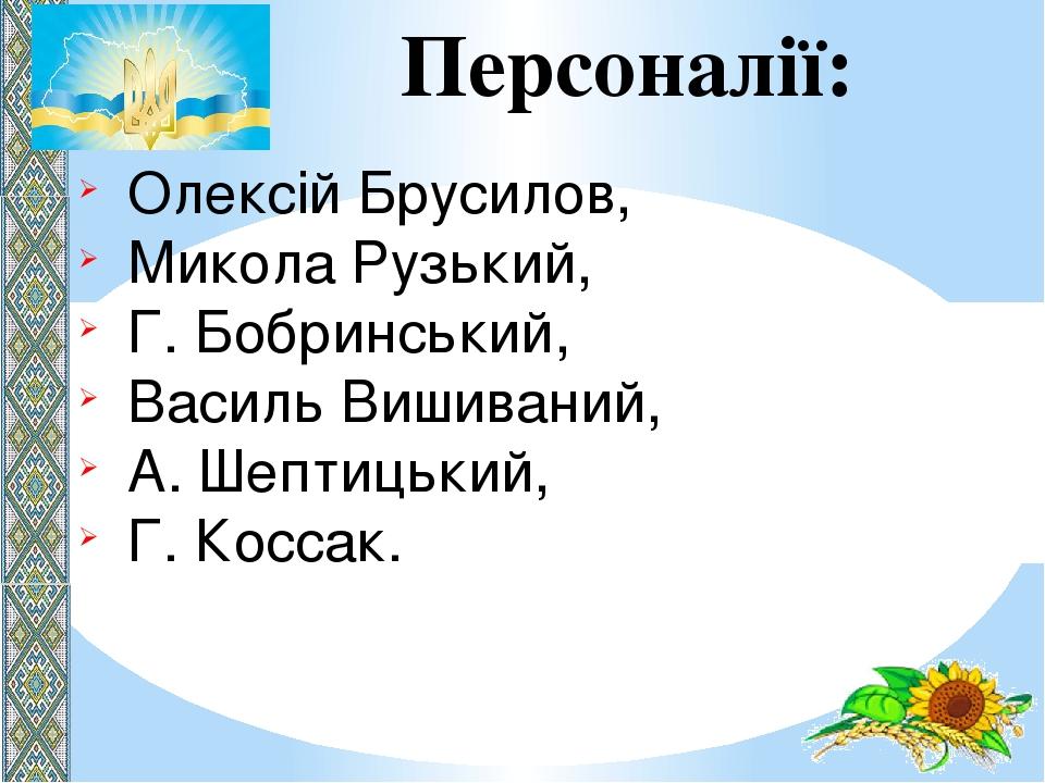 Персоналії: Олексій Брусилов, Микола Рузький, Г. Бобринський, Василь Вишиваний, А. Шептицький, Г. Коссак.
