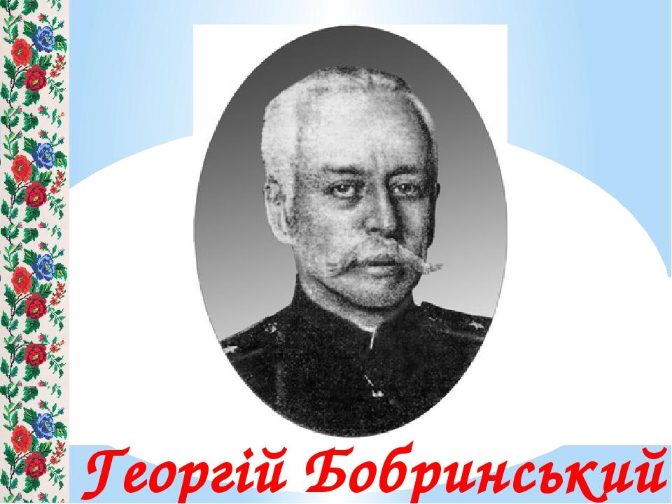 Георгій Бобринський