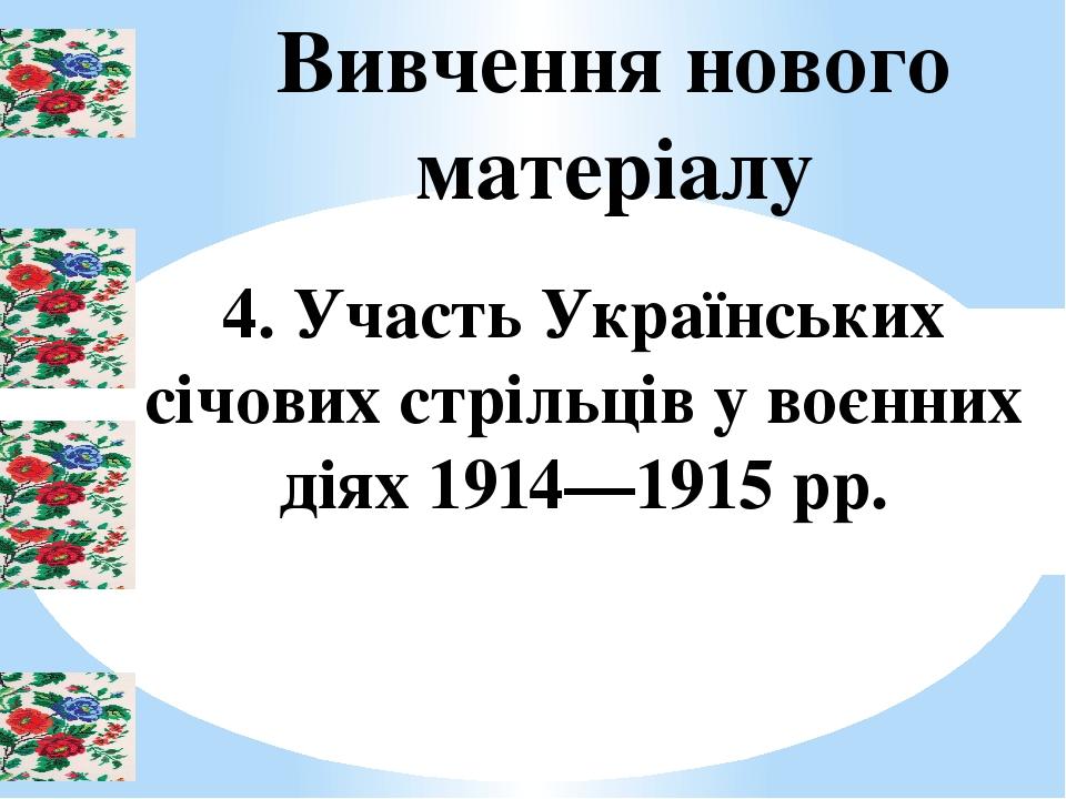 Вивчення нового матеріалу 4. Участь Українських січових стрільців у воєнних діях 1914—1915 рр.