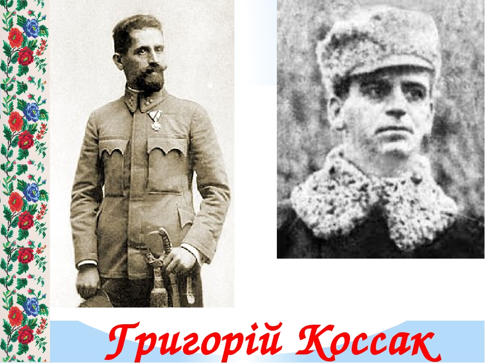 Григорій Коссак