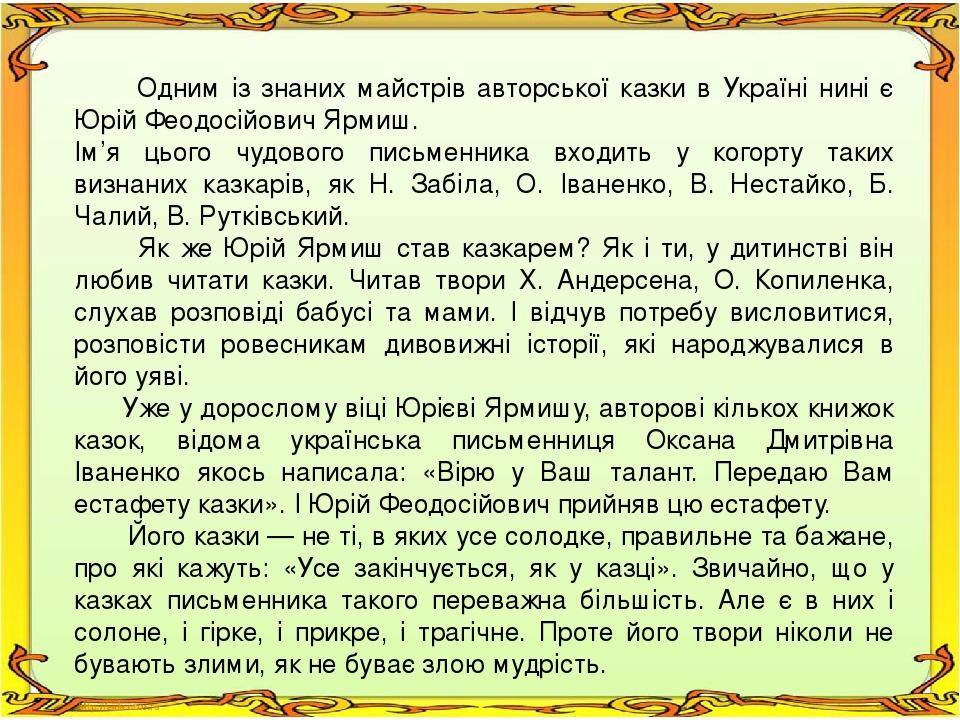 Одним із знаних майстрів авторської казки в Україні нині є Юрій Феодосійович Ярмиш. Ім'я цього чудового письменника входить у когорту таких визнани...
