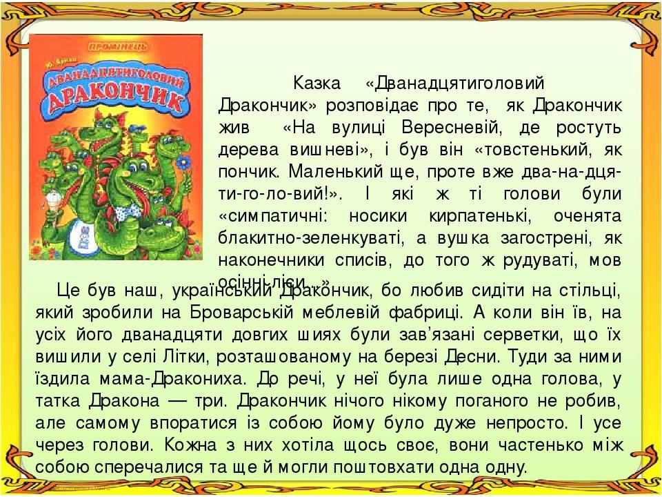 Казка «Дванадцятиголовий Дракончик» розповідає про те, як Дракончик жив «На вулиці Вересневій, де ростуть дерева вишневі», і був він «товстенький, ...