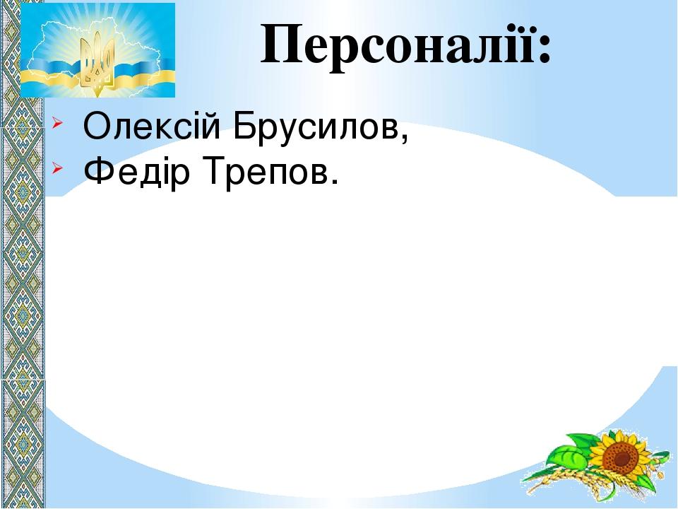 Персоналії: Олексій Брусилов, Федір Трепов.
