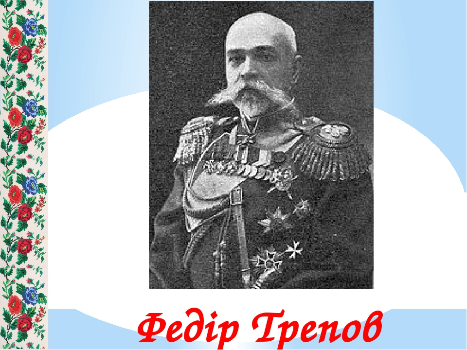 Федір Трепов
