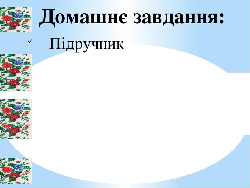 Домашнє завдання: Підручник