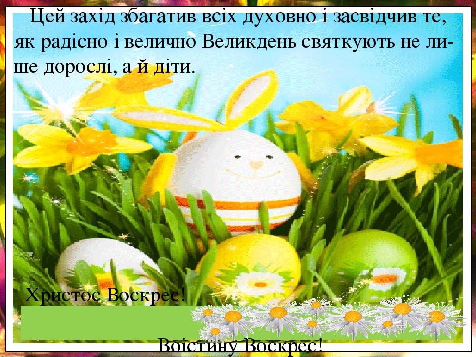 Цей західзбагативвсіх духовно і засвідчивте, як радісно і велично Великдень святкують не ли-ше дорослі, а й діти. Христос Воскрес! Воістин...