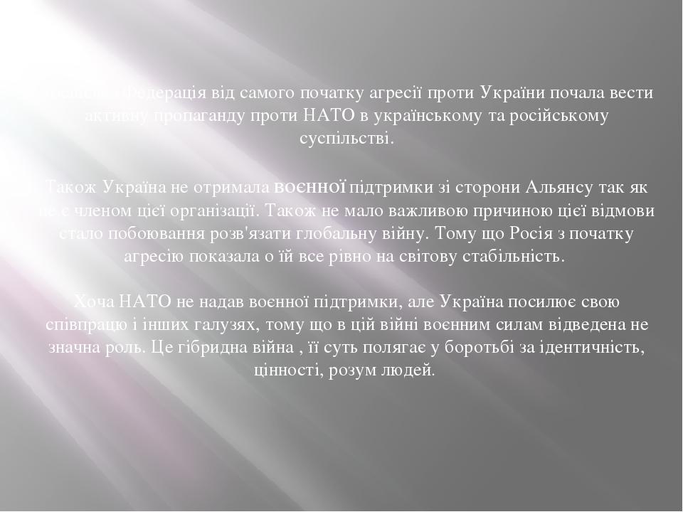 Російська Федерація від самого початку агресії проти України почала вести активну пропаганду проти НАТО в українському та російському суспільстві. ...