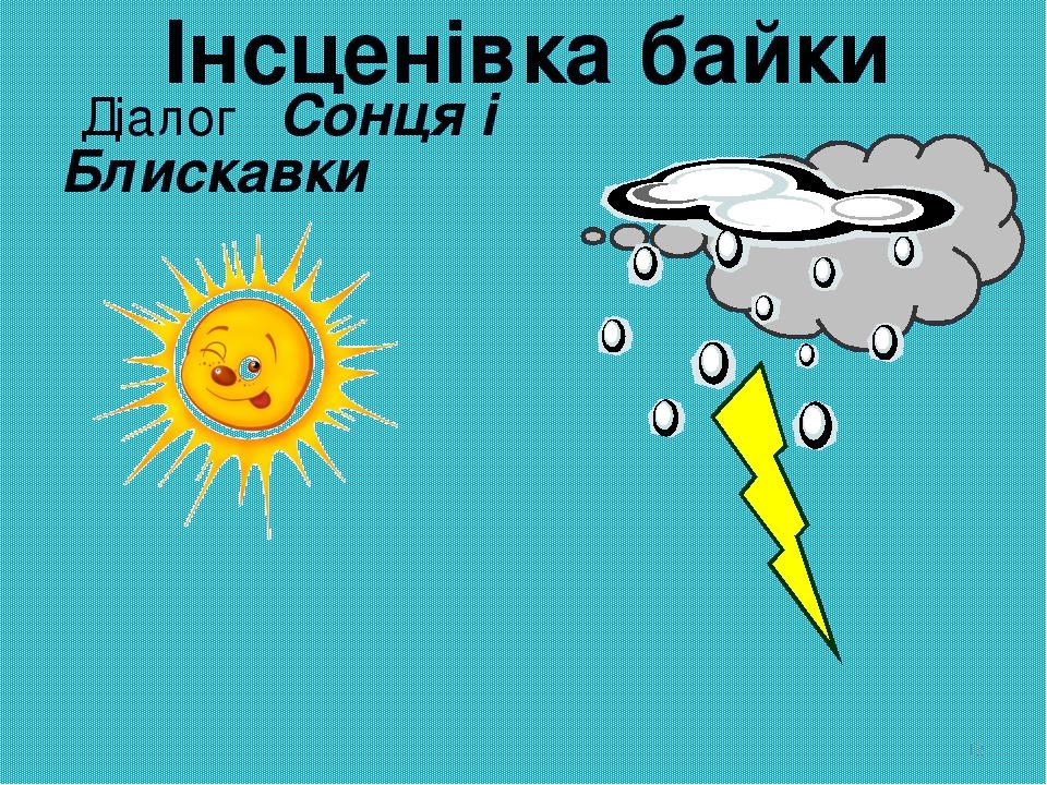 Інсценівка байки Діалог Сонця і Блискавки *