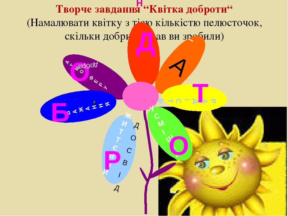 """Творче завдання """"Квітка доброти"""" (Намалювати квітку з тією кількістю пелюсточок, скільки добрих справ ви зробили) А А Т М О С Ф Е Р У \ Р А Д і С Т..."""