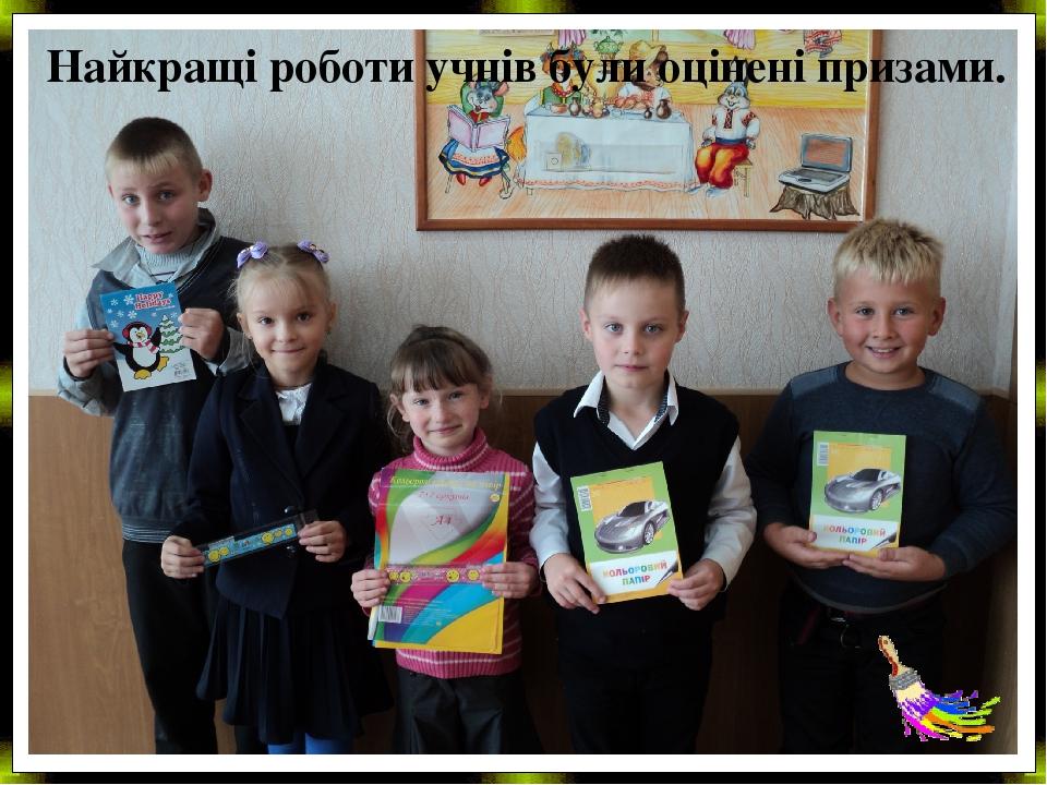 Найкращі роботи учнів були оцінені призами.