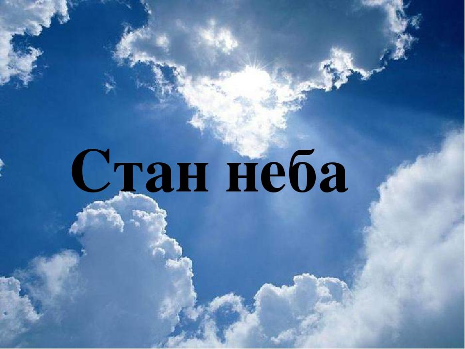 Стан неба