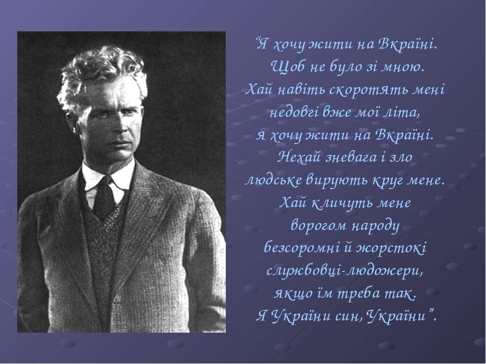 """""""Я хочу жити на Вкраїні. Щоб не було зі мною. Хай навіть скоротять мені недовгі вже мої літа, я хочу жити на Вкраїні. Нехай зневага і зло людське в..."""