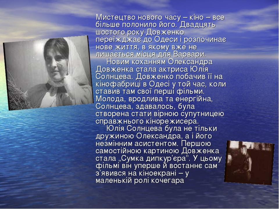 Мистецтво нового часу – кіно – все більше полонило його. Двадцять шостого року Довженко переїжджає до Одеси і розпочинає нове життя, в якому в...