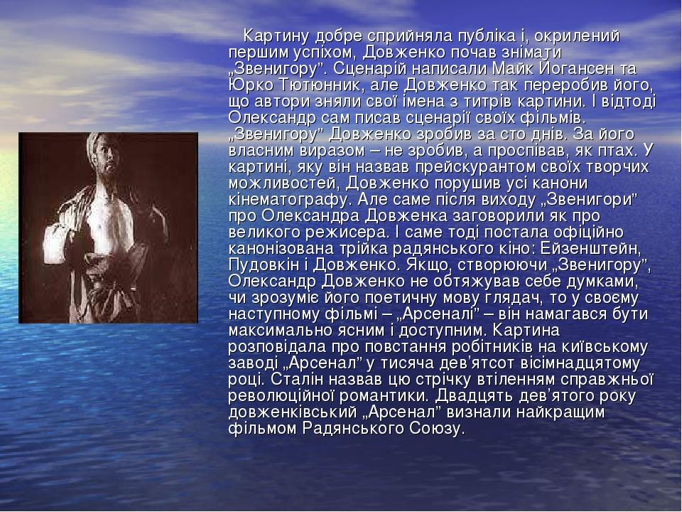 """Картину добре сприйняла публіка і, окрилений першим успіхом, Довженко почав знімати """"Звенигору"""". Сценарій написали Майк Йогансен та Юрко Тютюнник, ..."""