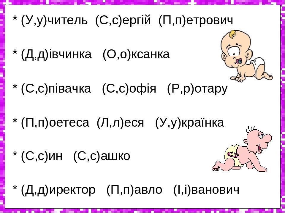 * (У,у)читель (С,с)ергій (П,п)етрович * (Д,д)івчинка (О,о)ксанка * (С,с)півачка (С,с)офія (Р,р)отару * (П,п)оетеса (Л,л)еся (У,у)країнка * (С,с)ин ...