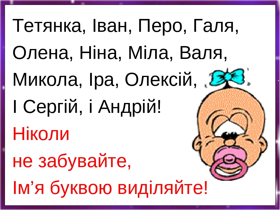 Тетянка, Іван, Перо, Галя, Олена, Ніна, Міла, Валя, Микола, Іра, Олексій, І Сергій, і Андрій! Ніколи не забувайте, Ім'я буквою виділяйте!