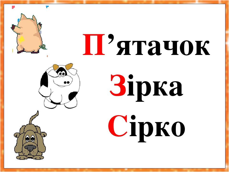 П'ятачок Зірка Сірко