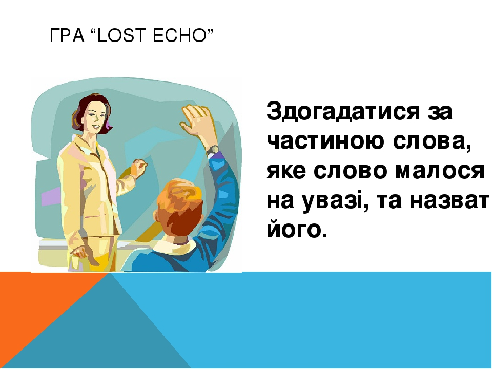 """ГРА """"LOST ECHO"""" Здогадатися за частиною слова, яке слово малося на увазі, та назвати його."""