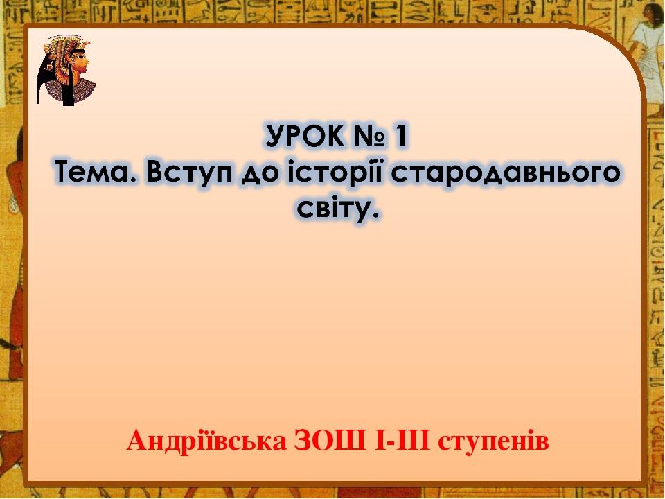 Андріївська ЗОШ І-ІІІ ступенів