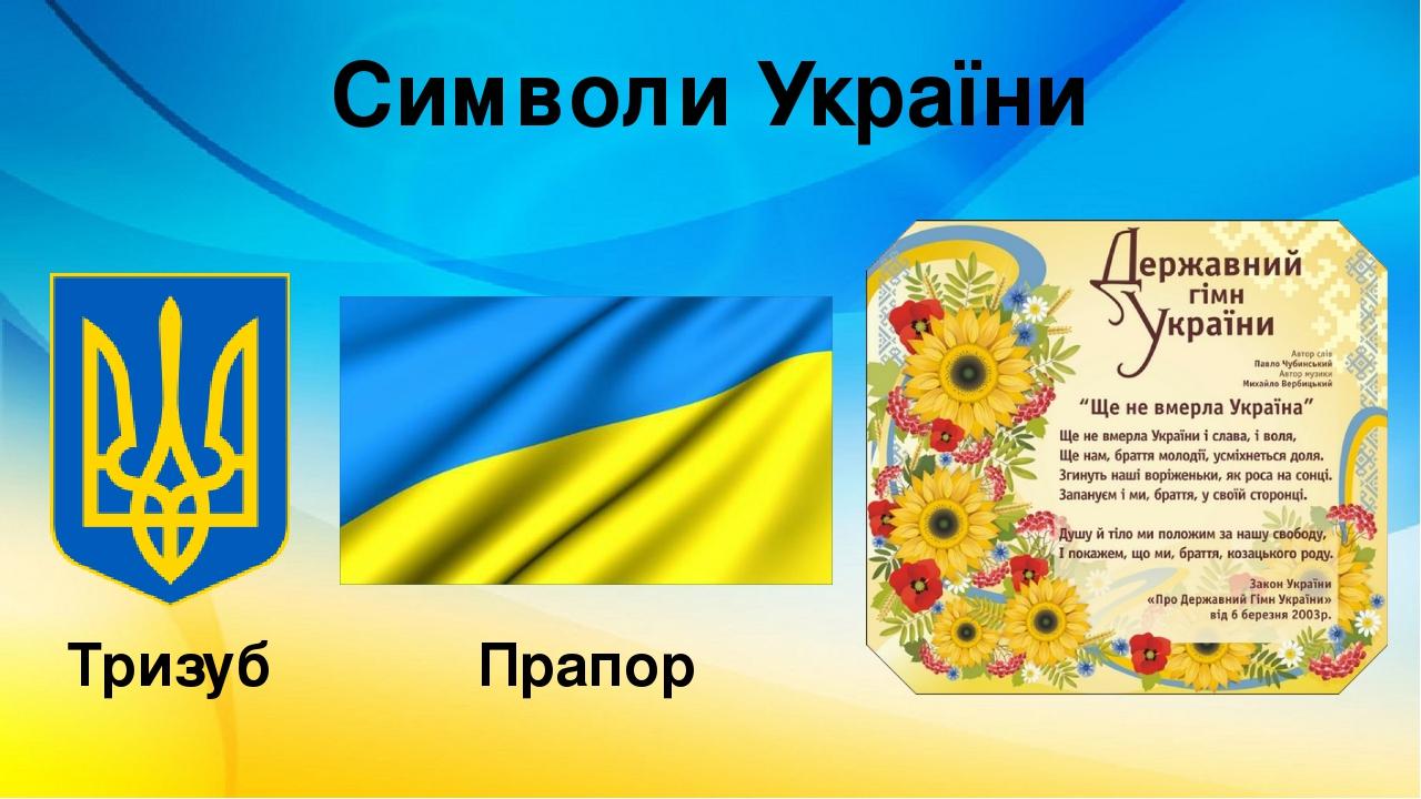 Символи України Тризуб Прапор
