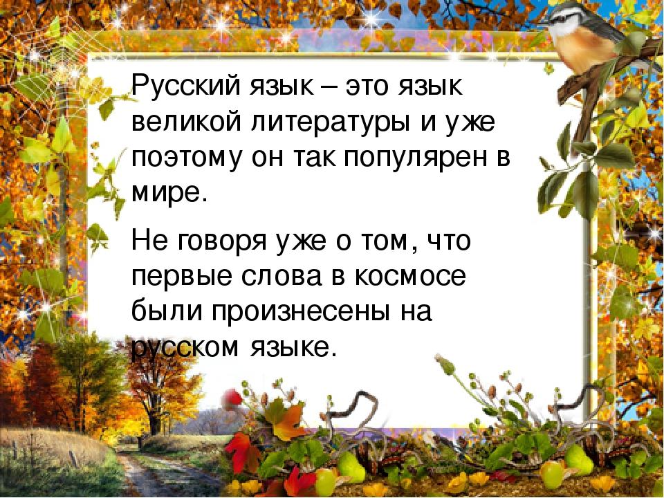 Русский язык – это язык великой литературы и уже поэтому он так популярен в мире. Не говоря уже о том, что первые слова в космосе были произнесены ...