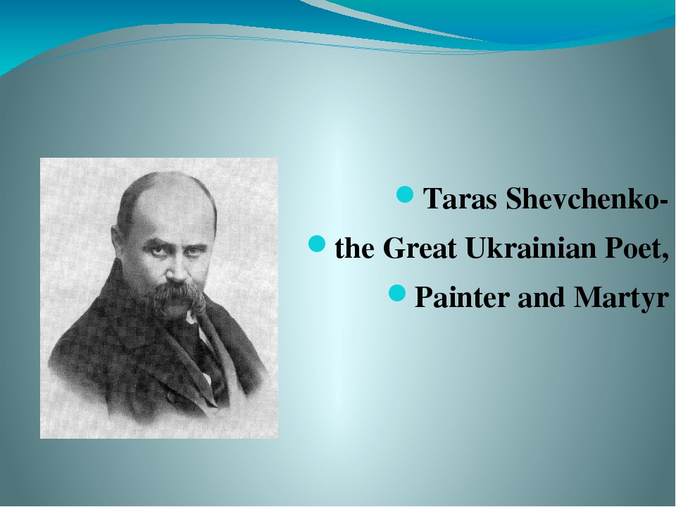 Taras Shevchenko- the Great Ukrainian Poet, Painter and Martyr