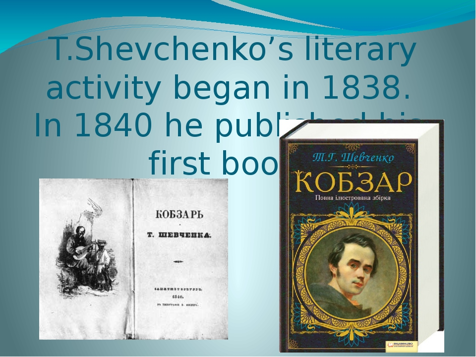 T.Shevchenko's literary activity began in 1838. In 1840 he published his first book.