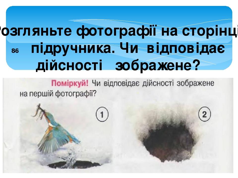 Розгляньте фотографії на сторінці підручника. Чи відповідає дійсності зображене?