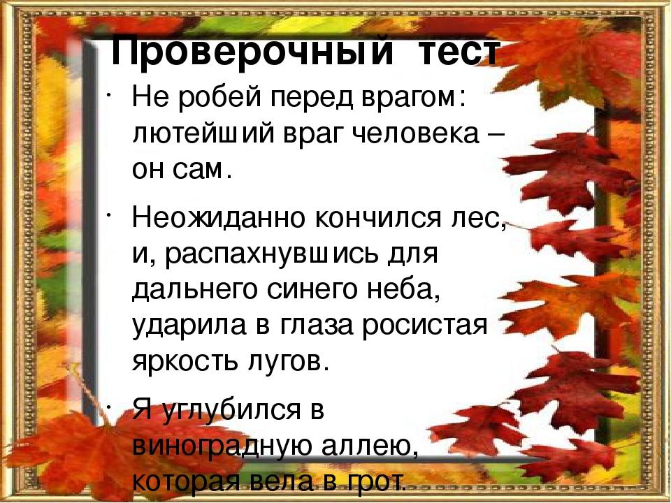 Проверочный тест Не робей перед врагом: лютейший враг человека – он сам. Неожиданно кончился лес, и, распахнувшись для дальнего синего неба, ударил...