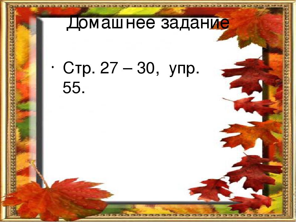 Домашнее задание Стр. 27 – 30, упр. 55.