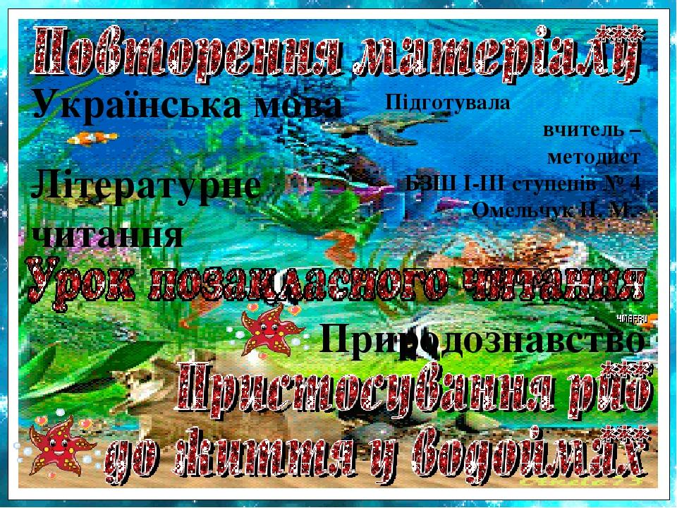 Українська мова Природознавство Підготувала вчитель – методист БЗШ І-ІІІ ступенів № 4 Омельчук Н. М. Літературне читання