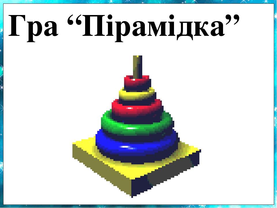 """Гра """"Пірамідка"""""""