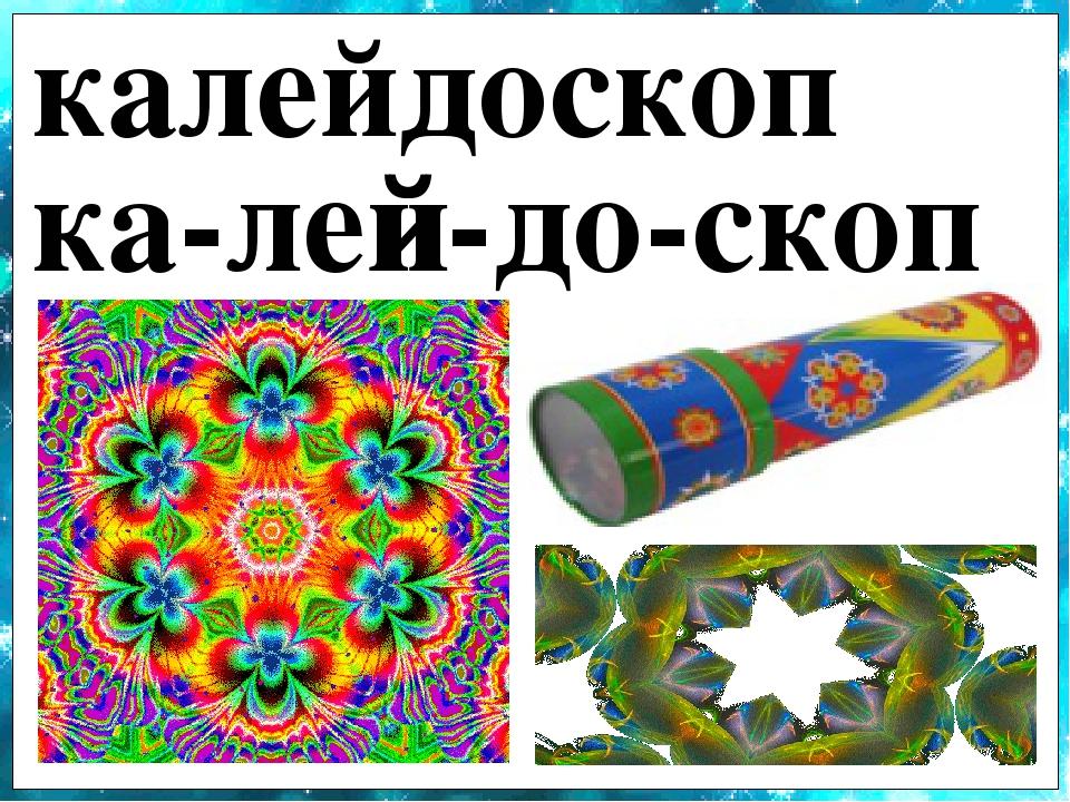 калейдоскоп ка-лей-до-скоп й