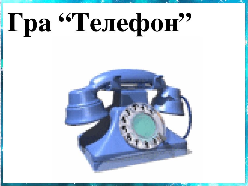 "Гра ""Телефон"""
