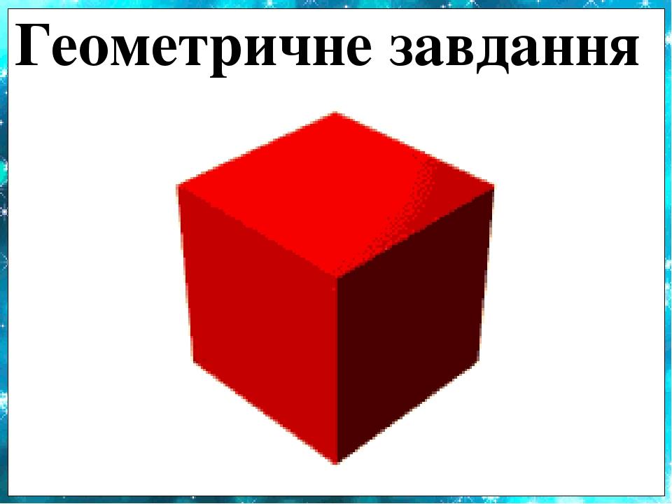 Геометричне завдання