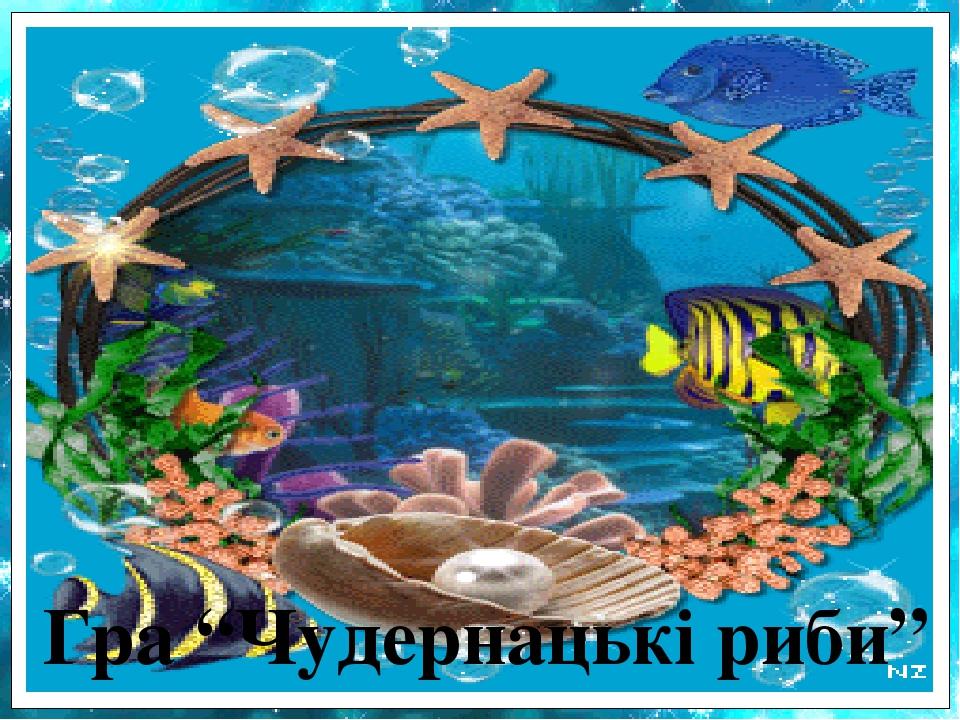 """Гра """"Чудернацькі риби"""""""