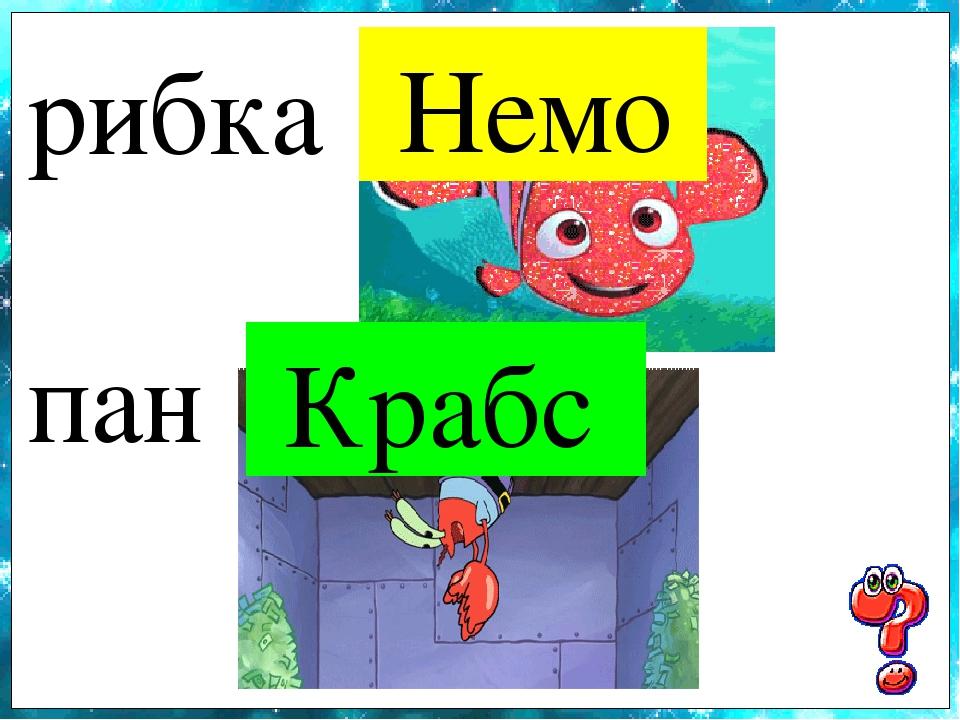 рибка пан Немо Крабс