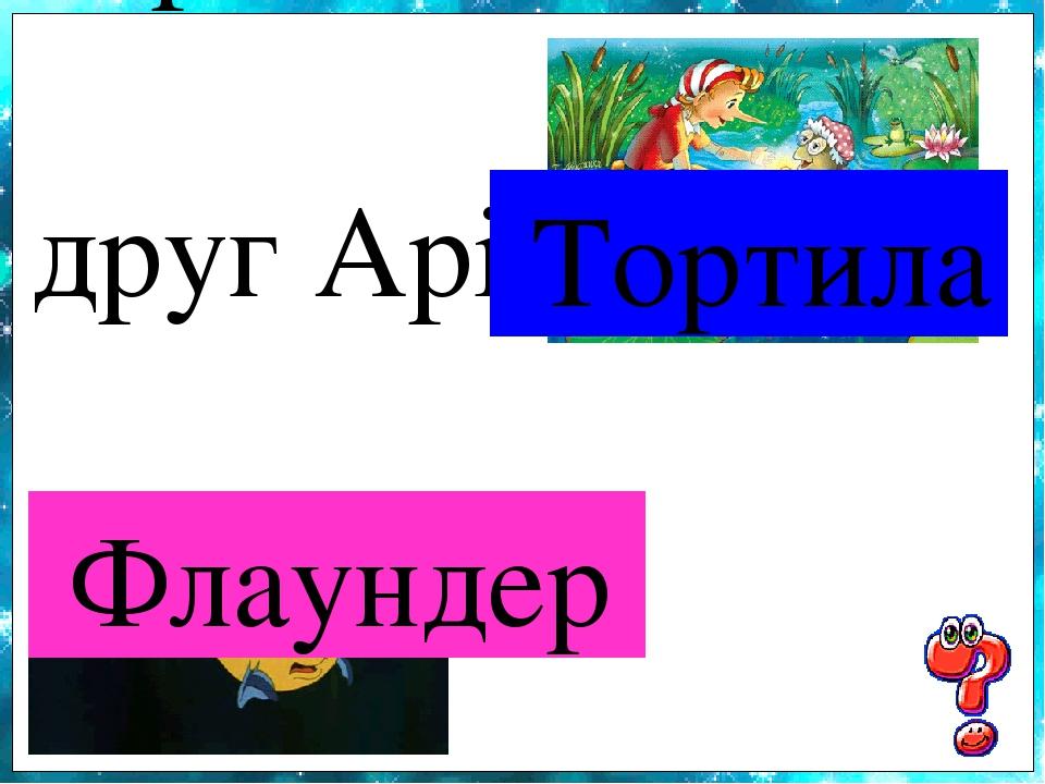 черепаха друг Аріель риба Тортила Флаундер