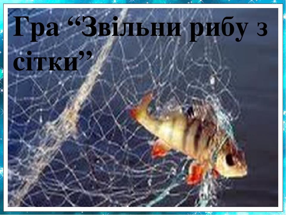 """Гра """"Звільни рибу з сітки"""""""