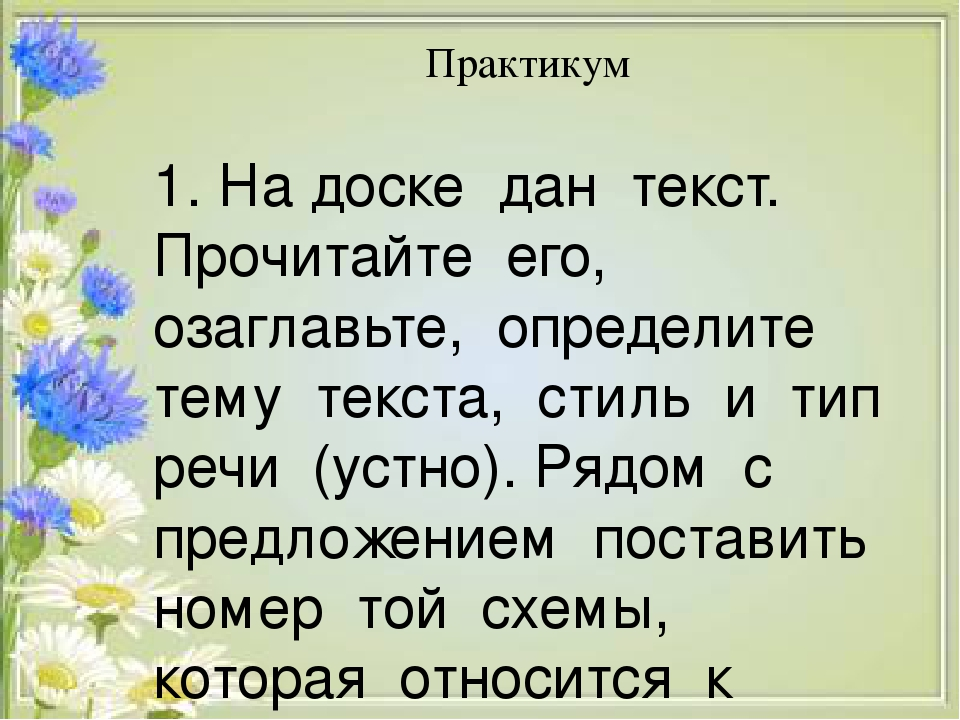 Практикум 1. На доске дан текст. Прочитайте его, озаглавьте, определите тему текста, стиль и тип речи (устно). Рядом с предложением поставить номер...