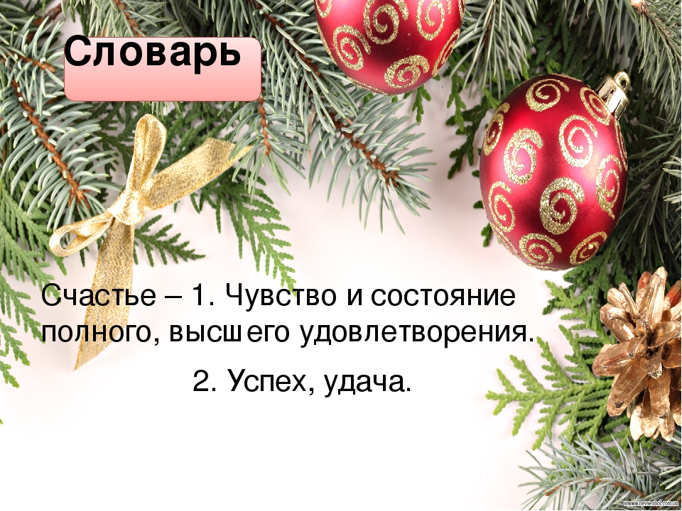 Словарь Счастье – 1. Чувство и состояние полного, высшего удовлетворения. 2. Успех, удача.