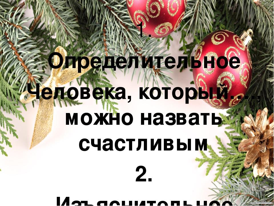 1. Определительное Человека, который…., можно назвать счастливым 2. Изъяснительное Счастье в том, чтобы…. 3. Условия Люди счсастливы, если… 4. Прич...