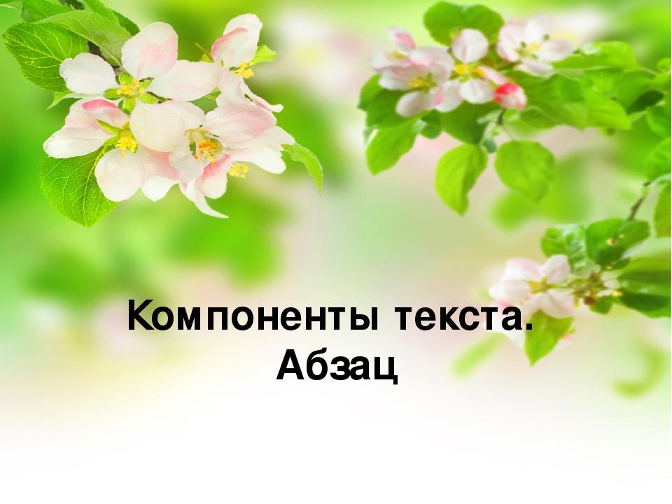 Компоненты текста. Абзац